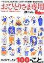 【中古】 おひとりさま専用Walker これは、ひとりで読んでください。 ひとりでしたい100のこと。 ウォーカームック/KADOKAWA(その他) 【中古】afb