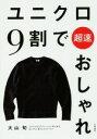 【中古】 ユニクロ9割で超速おしゃれ /大山旬(著者) 【中