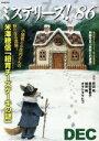 【中古】 ミステリーズ!(vol.86) /アンソロジー(著者) 【中古】afb
