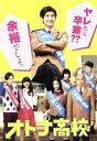 【中古】 オトナ高校 DVD−BOX /三浦春馬,高橋克実,...