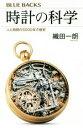 【中古】 時計の科学 人と時間の5000年の歴史 ブルーバックス/織田一朗(著者) 【中古】afb