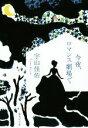 【中古】 今夜、ロマンス劇場で 集英社文庫/宇山佳佑(著者) 【中古】afb