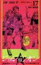 【中古】 ジョジョリオン(volume17) ジョジョの奇妙な冒険part8 ジャンプC/荒木飛呂彦(著者) 【中古】afb