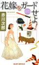 【中古】 花嫁をガードせよ! ジョイ・ノベルス/赤川次郎(著者) 【中古】afb