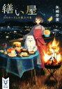 【中古】 繕い屋 月のチーズとお菓子の家 講談社タイガ/矢崎存美(著者) 【中古】afb