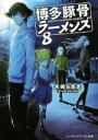 【中古】 博多豚骨ラーメンズ(8) メディアワークス文庫/木崎ちあき(著者) 【中古】afb