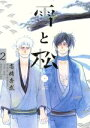 【中古】 雪と松(2) アイズC.Bloom/高橋秀武(著者) 【中古】afb