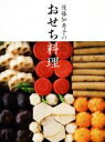 【中古】 後藤加寿子のおせち料理 /後藤加寿子(著者) 【中古】afb...