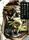 【中古】 簡単なのにごちそう。和とアジアのオーブンレシピ /ワタナベマキ(著者) 【中古】afb