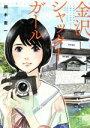 【中古】 金沢シャッターガール バンブーC/桐木憲一(著者) 【中古】afb