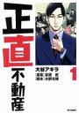 【中古】 【コミックセット】正直不動産(1~4巻)セット/大谷アキラ 【中古】afb