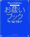 【中古】 お祓いブック 不幸を祓い幸せを呼ぶ /阿雅佐,小野...