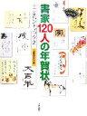 【中古】 書家120人の年賀状(2) 十二支ハンドブック すみブックス/芸術新聞社【編】 【中古】afb