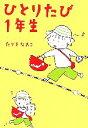 【中古】 ひとりたび1年生 コミックエッセイ /たかぎなおこ【著】 【中古】afb