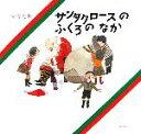 サンタクロースのふくろのなか /安野光雅 afb