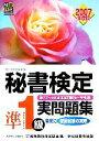 秘書検定 準1級実問題集(2007年度版) /実務技能検定協会 afb