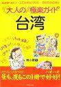 【中古】 大人の台湾極楽ガイド /林小龍【監修】 【中古】afb