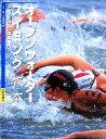 【中古】 オープンウォータースイミング教本 泳者・指導者・運営者用 /日本水泳連盟【編】 【中古】afb
