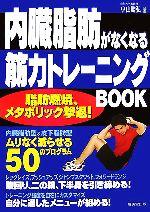 【中古】 内臓脂肪がなくなる筋力トレーニングBOOK /小山勝弘【著】 【中古】afb