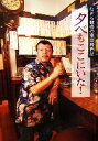 【中古】 夕べもここにいた! なぎら健壱の東京居酒屋 /なぎら健壱【著】 【中古】afb