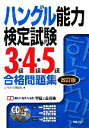 【中古】 ハングル能力検定試験 3級・4級・5級合格問題集 /新大久保語学院【著】 【中古】afb