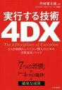 【中古】 実行する技術4DX もう計画倒れしたくない個人のた...