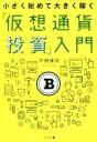 【中古】 「仮想通貨投資」入門 小さく始めて大きく稼ぐ /戸田俊司(著者) 【中古】afb