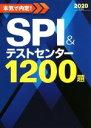 【中古】 本気で内定!SPI&テストセンター1200題(2020年度版) /ノマド ワークス(著者) 【中古】afb
