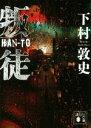 【中古】 叛徒 講談社文庫/下村敦史(著者) 【中古】afb