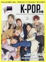 """【中古】 K−POPぴあ Wanna One誕生に迫る!『PRODUCE 101 SEASON2』""""超""""大特集号 ぴあMOOK/ぴあ(その他) 【中古】afb"""