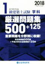【中古】 1級建築士試験 学科 厳選問題集500+125(平成30年度版) /総合資格学院(編者) 【中古】afb