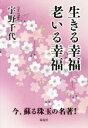 【中古】 生きる幸福 老いる幸福 今、蘇る珠玉の名著! /宇野千代(著者) 【中古】afb