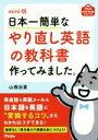 【中古】 日本一簡単なやり直し英語の教科書作ってみました。 mini版 アスコムmini bookシリーズ/山西治男(著者) 【中古】afb