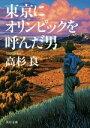 【中古】 東京にオリンピックを呼んだ男 角川文庫/高杉良(著者) 【中古】afb