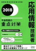 【中古】 応用情報技術者(2018) 午後問題の重点対策 /小口達夫(著者) 【中古】afb