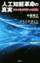 【中古】 人工知能革命の真実 シンギュラリティの世界 WAC BUNKO/中島秀之(著者),ドミニク・チェン(著者) 【中古】afb