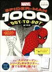 【中古】 スパイダーマン 点つなぎ1000 MARVEL /トーマス・パヴィット(著者) 【中古】afb