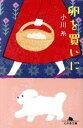 【中古】 卵を買いに 幻冬舎文庫/小川糸(著者) 【中古】afb
