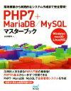 【中古】 PHP7+MariaDB/MySQLマスターブック 環境構築から実践的なシステム作成まで完全習得! /永田順伸(著者) 【中古】afb