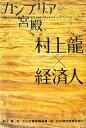 カンブリア宮殿 村上龍×経済人 日経スペシャル/村上龍,テレビ東京報道局 afb