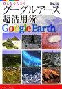【中古】 日本語版 おとなのためのグーグルアース超活用術 /情報・通信・コンピュータ(その他) 【中