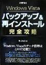 【中古】 Windows Vistaバックアップ&再インストール完全攻略 /阿久津良和【著】 【中古】afb