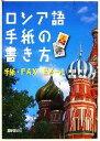 【中古】 ロシア語手紙の書き方 手紙・FAX・Eメール /阿部昇吉,加瀬由希子【著】 【中古】afb