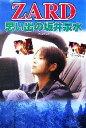【中古】 ZARD 思い出の坂井泉水 /アートブック【編著】 【中古】afb