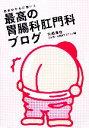 【中古】 患者のために書いた最高の胃腸科肛門科ブログ /大西達也【著】,ららぽーと横浜クリニック【編