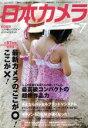 【中古】 日本カメラ(2013年7月号) 月刊誌/日本カメラ社(その他) 【中古】afb