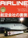 AIRLINE(2018年1月号) 月刊誌/イカロス出版(その他) afb