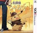 【中古】 名探偵ピカチュウ /ニンテンドー3DS ...