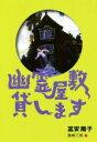 【中古】 幽霊屋敷貸します /富安陽子(著者),篠崎三朗(その他) 【中古】afb