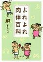【中古】 よれよれ肉体百科 文春文庫/群ようこ(著者) 【中古】afb